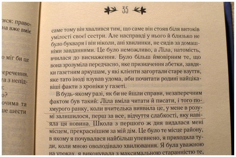 Уривок, який сфотографувала читачка Ніка Новікова
