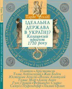 Ідеальна держава в Україні? Козацький проект 1710 року Тарас Чухліб