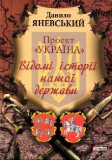 Проект Україна. Відомі історії нашої держави Данило Яневський