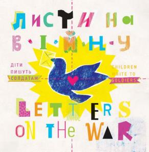 Листи на війну/Letters on the War
