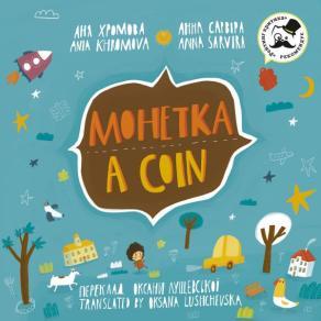 Монетка/A coin Хромова Анна