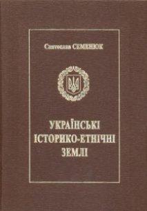 Українські історико-етнічні землі Семенюк Святослав