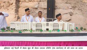 model-shri-keshav-smarak-samiti-delhi