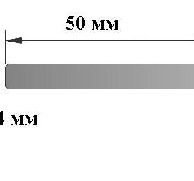 Полоса 50 мм/4 мм