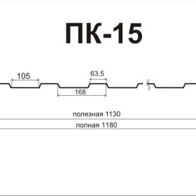 Профнастил ПК-15 0,4 мм Цинк