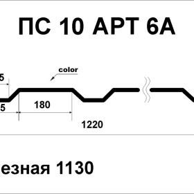 Профнастил ПС-10 Арт.6А