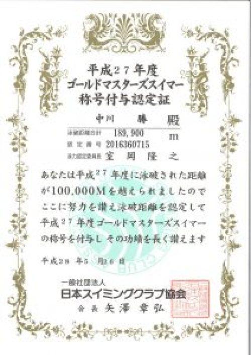 H27 中川 勝