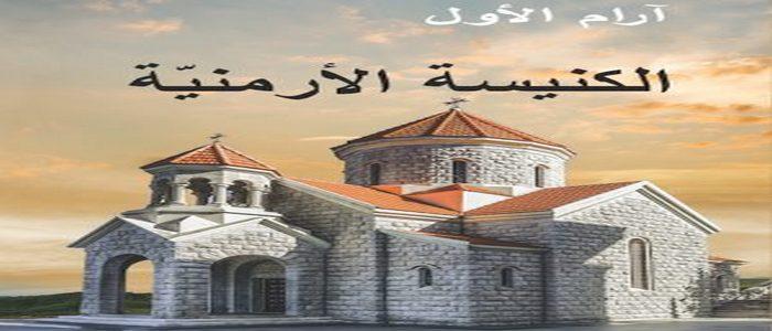 Книга Католикоса Арама I издана на арабском языке | Вне Строк