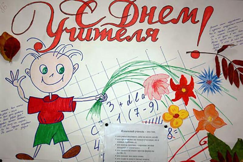 Картинки, нарисовать открытку для учителя своими руками