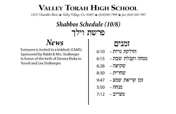 Shabbos Parashas Vayeilech 5777.jpg