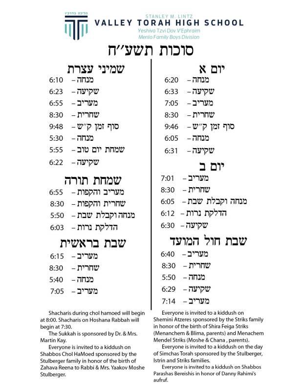 Sukkos-Schedule-5778