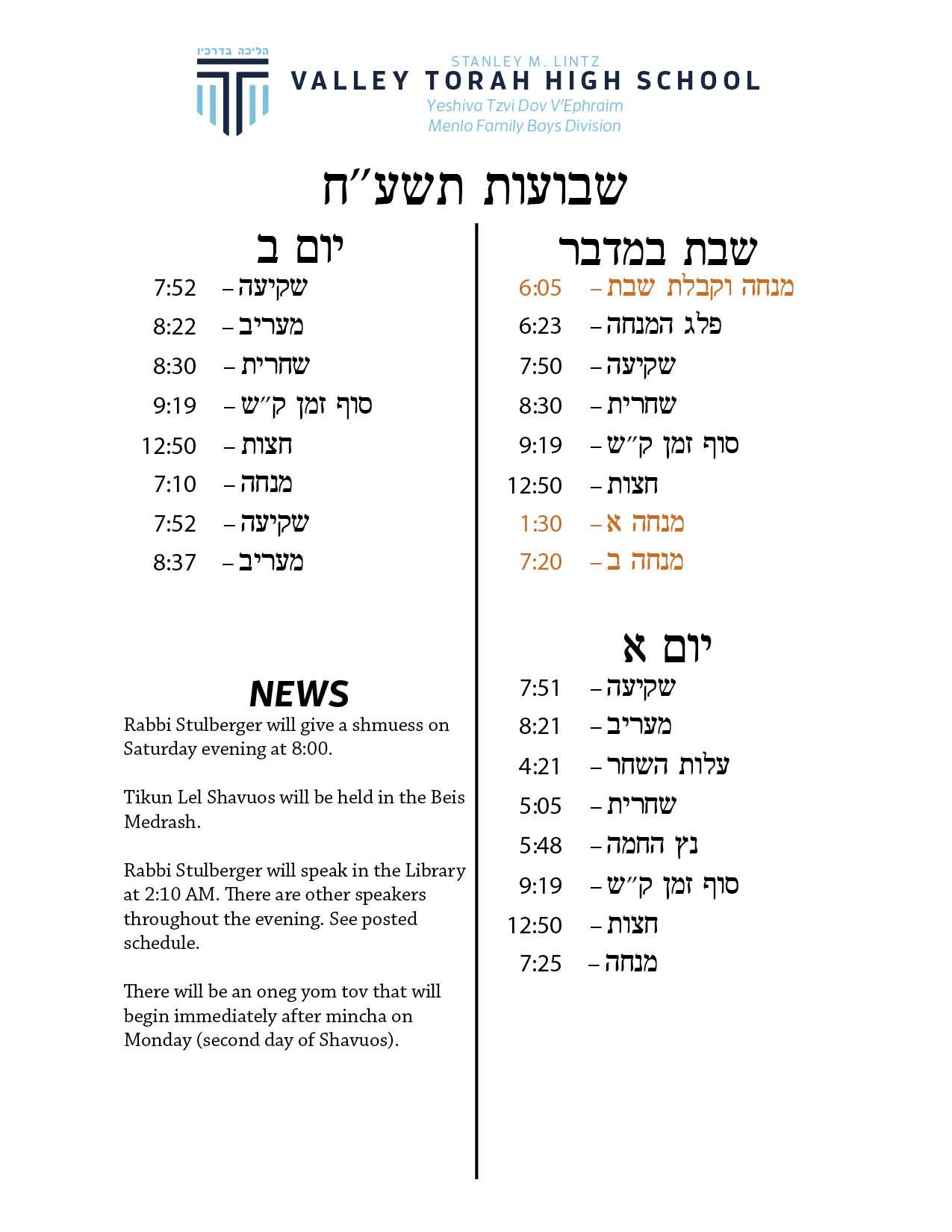 Shavuos Schedule 5778.jpg