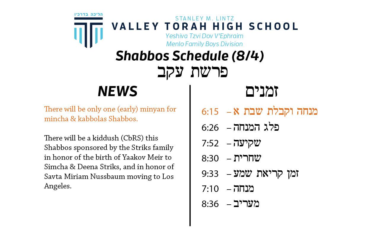 Shabbos Parashas Eikev 5778.jpg