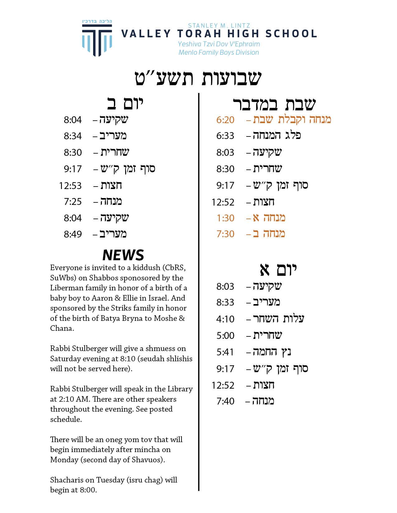Shavuos Schedule 5779