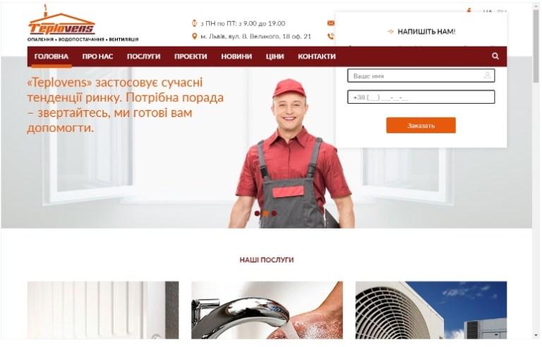 Портфоліо – Створення сайту на WordPress (монтаж систем опалення)