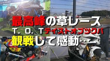 TOT テイストオブツクバ 旧車草レースの最高峰 世界が注目するレースを観戦して来ました