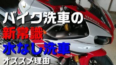 バイク洗車の新常識 錆の心配なし 水なし洗車めっちゃオススメです