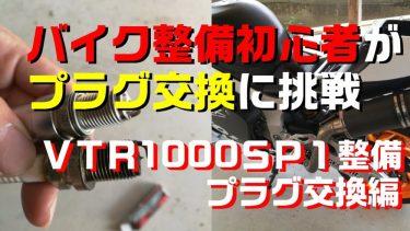 初心者のバイク整備 vtr1000spスパークプラグ交換に挑戦