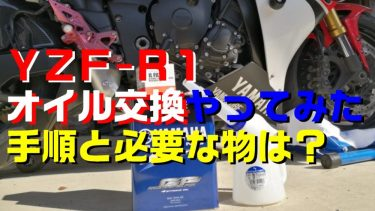 YZF-R1 09-14モデル オイル交換やってみました