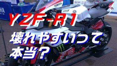 YZF-R1のエンジンって壊れやすい?調べてみました