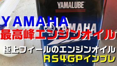 ヤマハの最高級エンジンオイル RS4GPインプレ