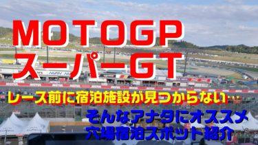 ツインリンクもてぎでレース観戦 MOTOGPスーパーGTなどで周辺宿泊先が無い時にオススメの宿泊施設紹介