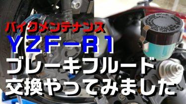 YZF-R1 ブレーキフルード交換やってみました