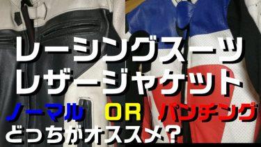 初めてのレーシングスーツ皮ツナギってパンチングとノーマルどっちがオススメ?