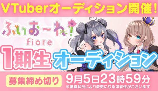 VTuberグループ「ふぃお~れ!」1期生オーディションを開始!!