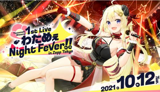 「角巻わため」ソロライブ《角巻わため 1st Live「わためぇ Night Fever!! in Zepp Tokyo」Supported By Bushiroad》開催決定!