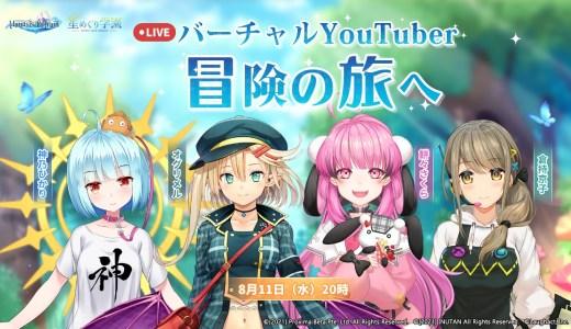 ほのぼの異世界RPG『マナシスリフレイン』VTuberグループ『星めぐり学園』の人気ライバーたちによるライブ配信を本日オンエア!