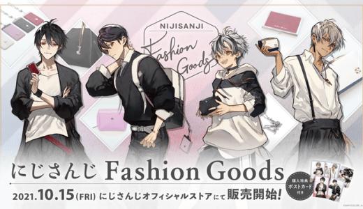 「にじさんじFashion Goods」2021年10月15日(金)18時から販売決定!