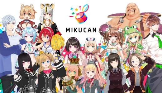 DONUTS、VTuber/バーチャルライバープロダクション「MIKUCAN-ミクカン-」発足のお知らせ