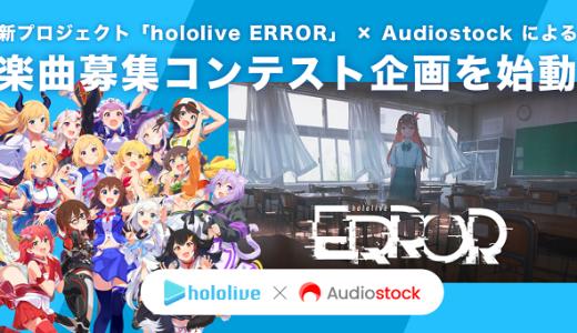 ~キミの音楽がストーリーを進化させる~VTuberグループ「ホロライブ」の新プロジェクト『hololive ERROR』とAudiostockによる楽曲募集コンテストを開催
