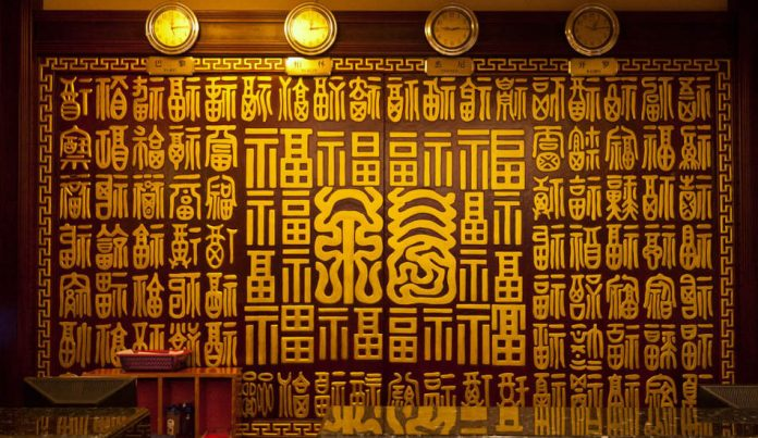 The Chinese symbol for luck is used as a decorative motif on a hotel lobby wall.