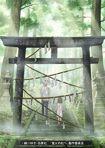 """Hotaru and Gin, the main characters of the Japanese anime 'Hotarubi no Mori e""""."""