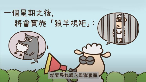 """Children's cartoon books are now under attack by the HK communist regime. The wolf pretending to be a sheep mixed into the sheep village and promulgated the """"Wolf and Sheep Rules."""""""
