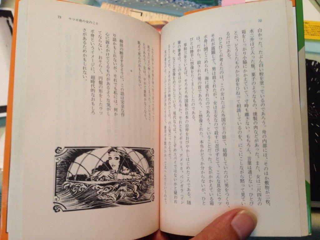 Research for Utsuro-Bune-8