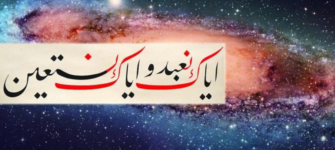 İki kef (ك) ile iki nun (ن) kab-ı kavseynlerinde gerçekleşen ezeli iltifat