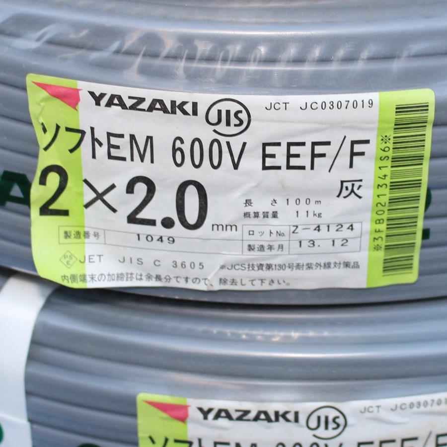 EM-EEF2C*2.0mmエコケーブルの買取情報