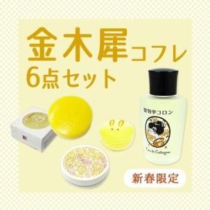 ◆金木犀コフレ 6点セット◆