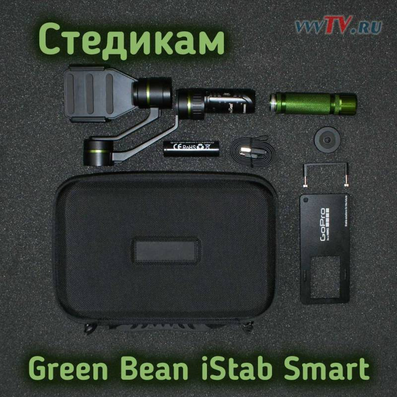 Стедикам GreenBean iStab Smart