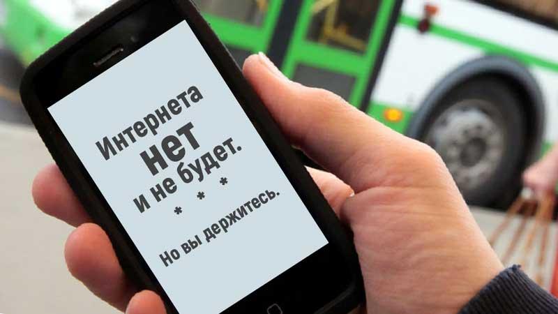 В московском транспорте отключат Wi-Fi