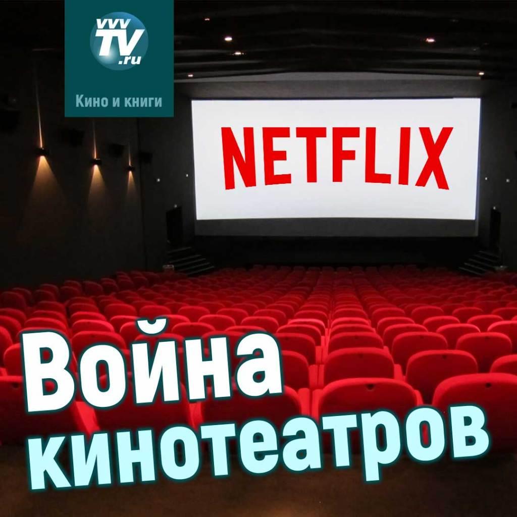 Война кинотеатров