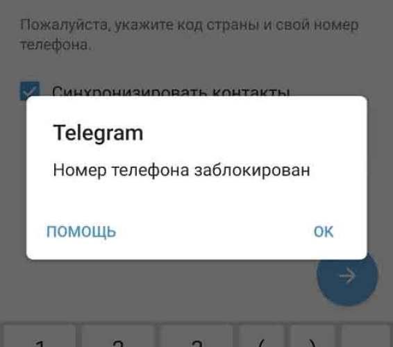 Бан в Telegram