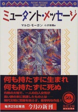 【おすすめスピリチュアル本】ミュータントメッセージ