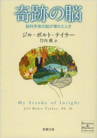 【ワンネス】自分の臨死体験とジムボルトテイラー博士