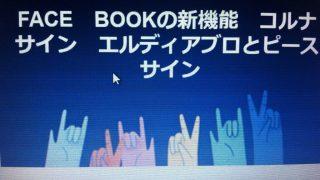 FACE BOOKの新機能 投稿画面の背景にコルナサイン