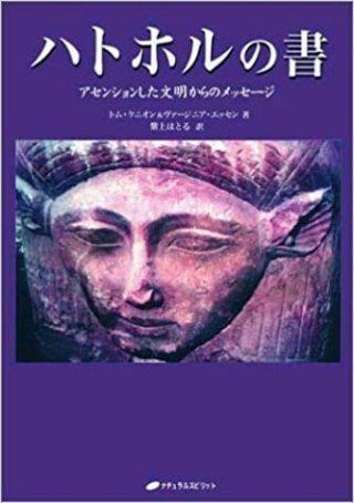 ハトホルの書―アセンションした文明からのメッセージ
