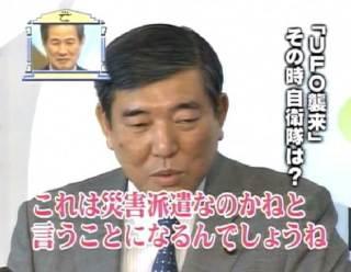 日本政府がUFO答弁書を閣議決定